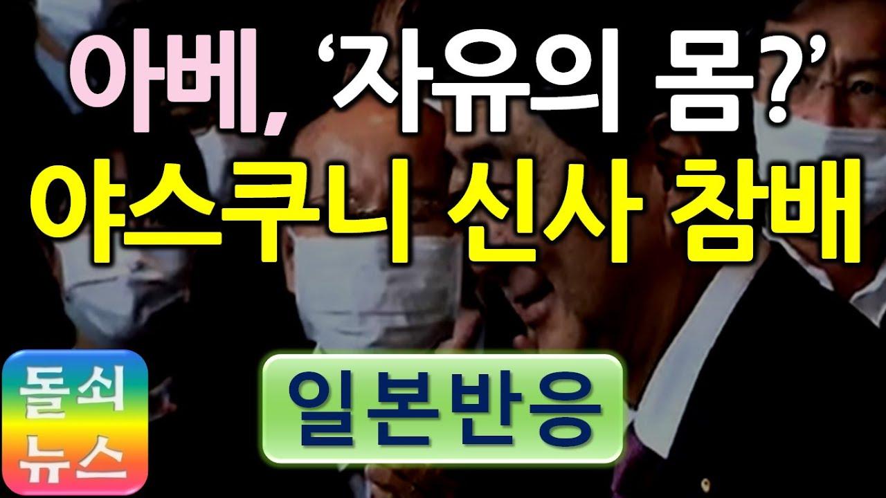 [일본반응] 아베 전 총리가 오늘(19일) 야스쿠니 신사를 참배했다. 2013년 12월 이후 약 7년만이다. 뜨거운 누리꾼 반응.
