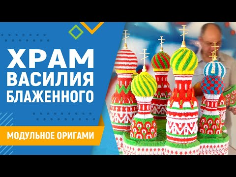 Храм Василия Блаженного | Модульное оригами. #38 занятие. Храм из модулей оригами схема