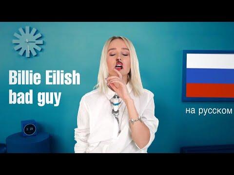 #КлаваТранслейт « Клава Транслейт - bad guy / Billie Eilish (пародия на русском)»