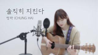 솔직히 지친다 - 청하 (Acoustic Cover)