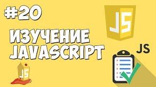 Уроки JavaScript | Урок №20 - Функции. Строковые операции