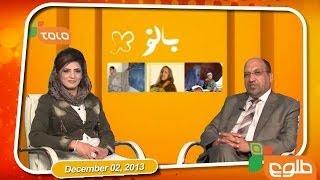 Banu - 02/12/2013 / بانو