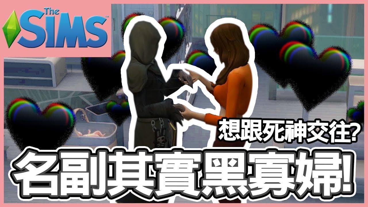 【模擬市民SIM4】黑寡婦劇本EP20-薇薇終於成為黑寡婦 新伴侶是死神 【黃氏兄弟遊戲頻道】 - YouTube