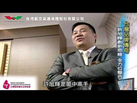 台灣航空貨運承攬股份有限公司
