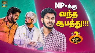 Ram Nishanth ஏன்டா Webseries நடிக்கல? | Vina With Chutti & Vicky | Latest Episode | Blacksheep