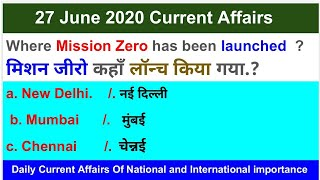 CA#88 | 27 June Current Affairs | Daily Current Affairs in Hindi and English | Daily Current Affairs