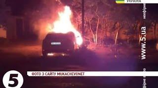 Невідомі спалили авто в.о міського голови Ужгорода