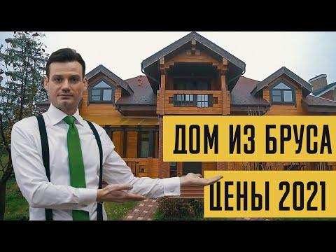 Сколько стоит построить дом из бруса? Цены на дома 2019