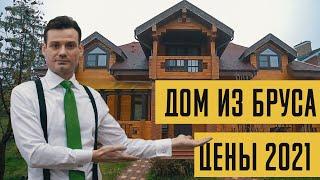 Сколько стоит построить дом из бруса? Цены на дома 2020