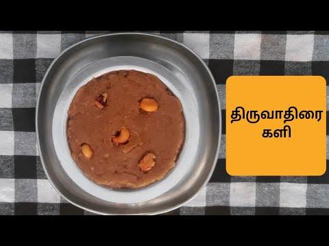   திருவாதிரை களி   ஆருத்ரா ஸ்பெஷல்   Thiruvathirai Kali In Tamil  