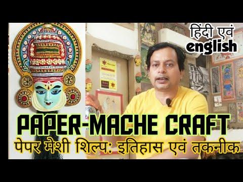 Paper-mache craft: history & technique पेपर मेशी शिल्प : इतिहास एवं तकनीक, nag sir