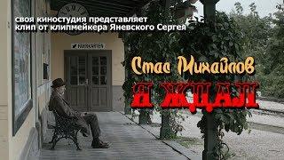 Стас Михайлов -  Я ждал (НОВАЯ ВЕРСИЯ, the new version 2017)