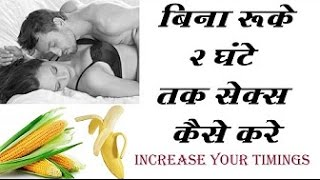 2 घण्टे तक बिना रुके सेक्स मज़ा लीजिए | लम्बे समय तक सेक्स करने के घरेलू उपाय | Hindi