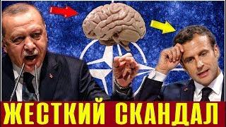 Эрдоган Макрону: Сначала проверь собственный мозг - Нападение на Армению