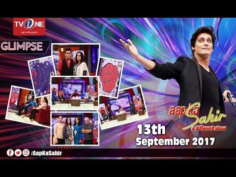 Aap Ka Sahir - Morning Show - 13th September 2017 - Full HD - TV One
