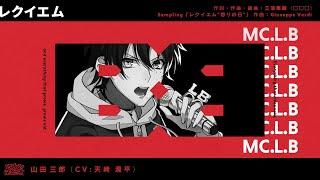 ヒプノシスマイク「レクイエム」/ 山田三郎 Trailer