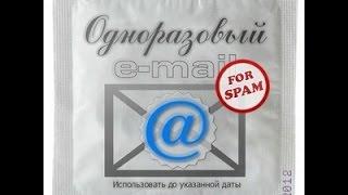 Одноразовая почта, для спама за 10 секунд