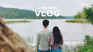 양평 두물머리 서울 근교 데이트 코스 완벽 정복!! -…