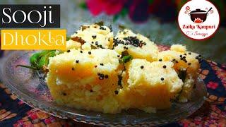 Suji dhokla recipe