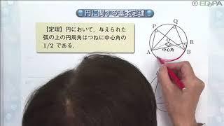 【Edupa】数Ⅰ 第4章 3. 正弦定理