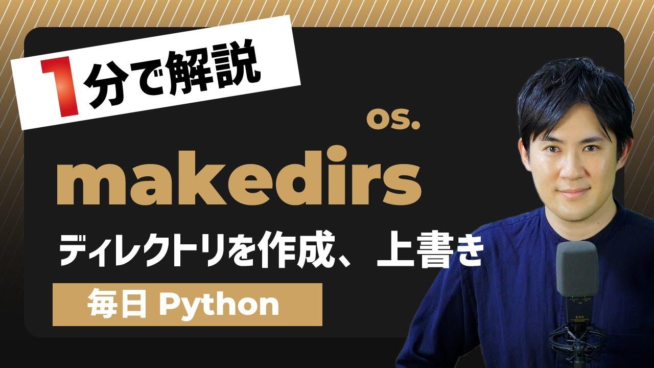 【毎日Python】Pythonで新しいディレクトリを作成や上書きする方法 makedirs