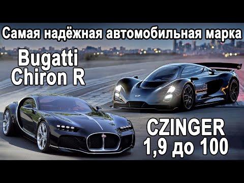 Самый надёжный авто, Tesla прикрыли, Bugatti Chiron R, V12 27 литров!