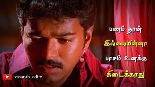 sariya thappa song |whatsapp status |nenjinile| Vijay Old songs |