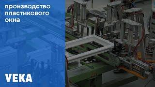 видео Уплотнитель для окон ПВХ производства компании Века в СПб