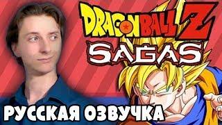 Dragon Ball Z Sagas - ProJared (RUS VO)