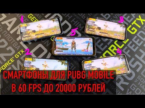 5 СМАРТФОНОВ ДО 20000 РУБЛЕЙ ДЛЯ PUBG MOBILE В 60 FPS