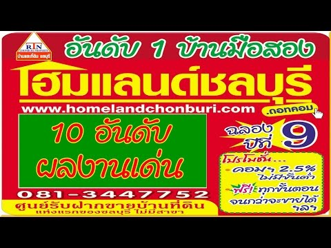 บ้านมือสองชลบุรี homelandchonburi (10 อันดับผลงานเด่น ฉลอง...ปีที่ 9)