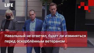 Навальный не ответил, будет ли извиняться перед оскорблённым ветераном