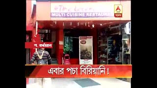 West Burdwan: Rotten biriyani seized from renowned restaurant at Durgapur