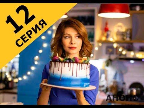 ИП ПИРОГОВА 2 СЕЗОН 12СЕРИЯ (сериал 2019) Премьера. Анонс и дата выхода