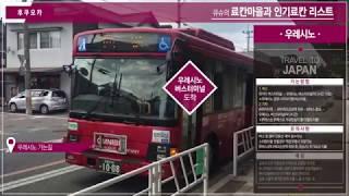 [하나프리] 후쿠오카 료칸소개