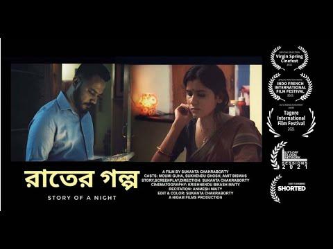 Rater Golpo | Short Film Nominee