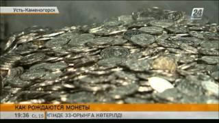Как делают деньги в Казахстане