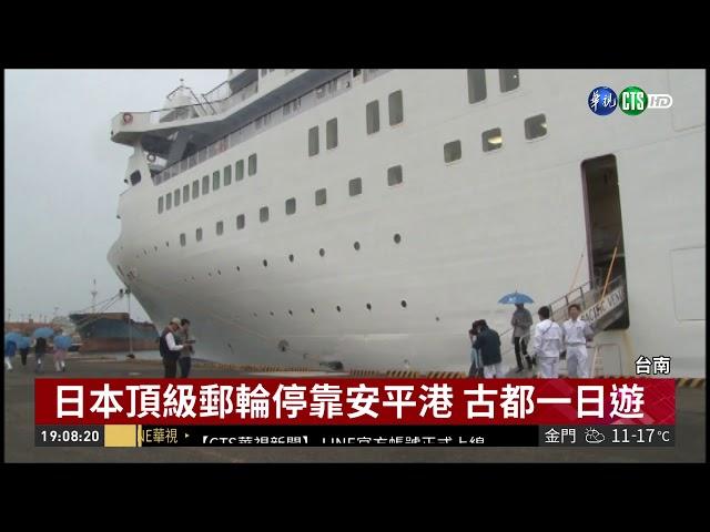 日本頂級郵輪停靠安平港 黃偉哲親迎| 華視新聞 20190121