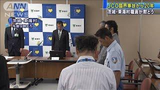 JCO臨界事故から20年 茨城・東海村職員らが黙とう(19/09/27)