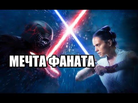 Звёздные войны: Скайуокер. Восход — мнение без спойлеров