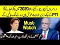 Another Dangerous Prediction of 2020 By Najam Sethi | Sethi Sey Sawal | NS