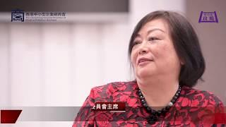 【中小企攻略】競爭事務委員會主席胡紅玉 -- 預告篇