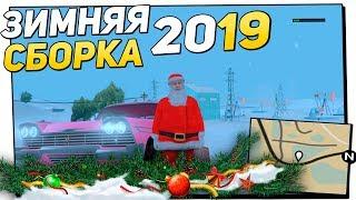 САМАЯ КРАСИВАЯ ЗИМНЯЯ СБОРКА GTA SAMP 2019 ДЛЯ СЛАБЫХ ПК