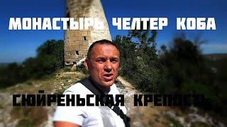 Челтер Коба Сюйреньская крепость