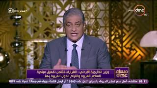مساء dmc - وزير الخارجية الأردني : القرارات تشمل تفعيل مبادرة السلام العربية وإلتزام الدول بها
