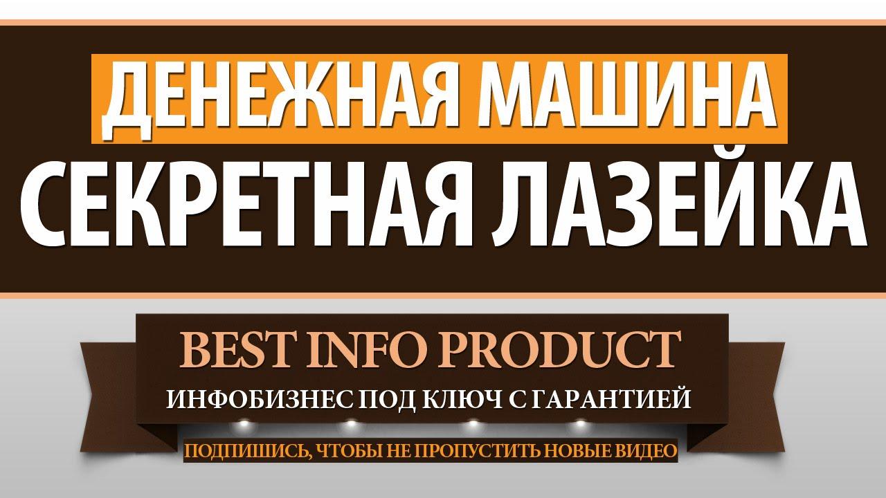 Заработать рубли интернете без вложений готовые бизнес идеи скачать бесплатно