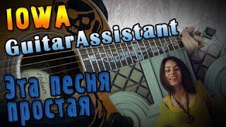 IOWA - Эта песня простая (Урок под гитару)(IOWA - Эта песня простая (Урок под гитару) Очень давно получаю просьбы о разборе этой песни, она далеко не прост..., 2014-11-21T14:16:56.000Z)