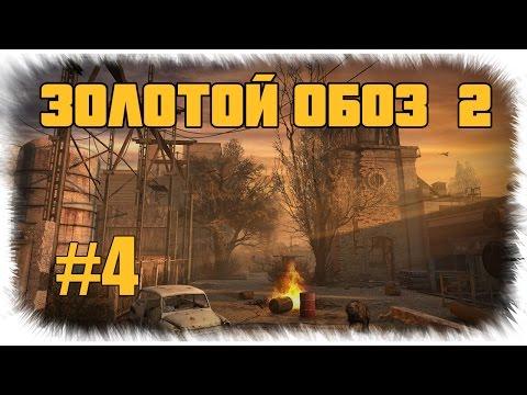 Сталкер Тень Чернобыля stalker 2ru