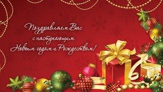 С Новым 2015 годом и Рождеством!