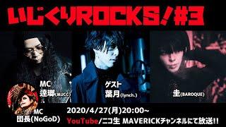 音楽情報ライヴ『いじくりROCKS!』#3
